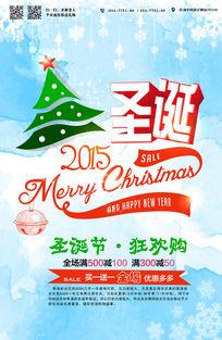 立体圣诞字海报