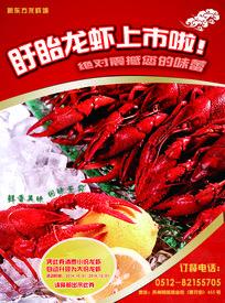 盱眙龙虾宣传单