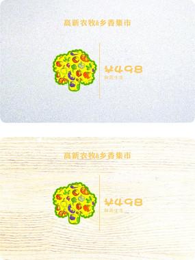 农产品VIP卡 CDR