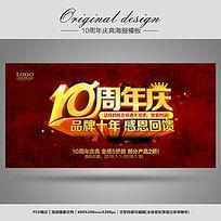 企业10周年庆典海报