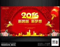 喜庆创意2016猴年企业晚会舞台背景展板