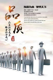 中国风水墨企业文化品质精神展板