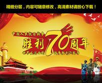 中国人民抗日战争胜利70周年展板