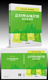 总经理市场营销图书封面设计