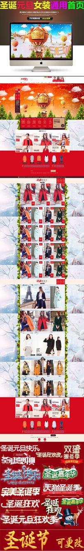 2015圣诞快乐欧美女装首页海报模板