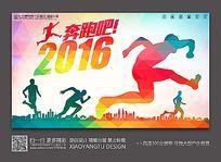 2016奔跑吧企业宣传海报设计