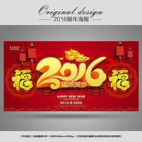 2016猴年春节宣传海报