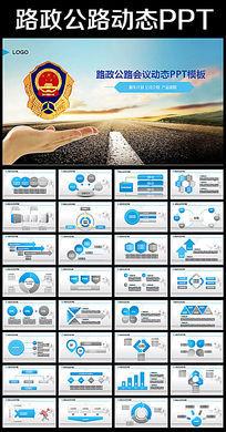 2016年路政公路道路建设经济发展PPT