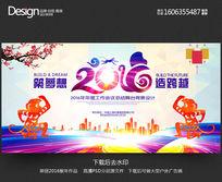 炫彩时尚2016猴年企业年终酒会舞台背景展板设计