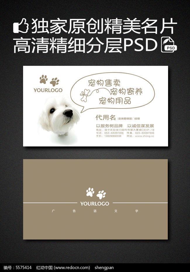 宠物店创意名片psd素材下载_商业服务名片设计模板