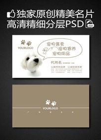宠物店创意名片 PSD