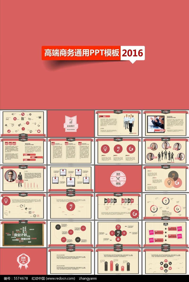 创业融资计划书项目展示ppt模板图片图片