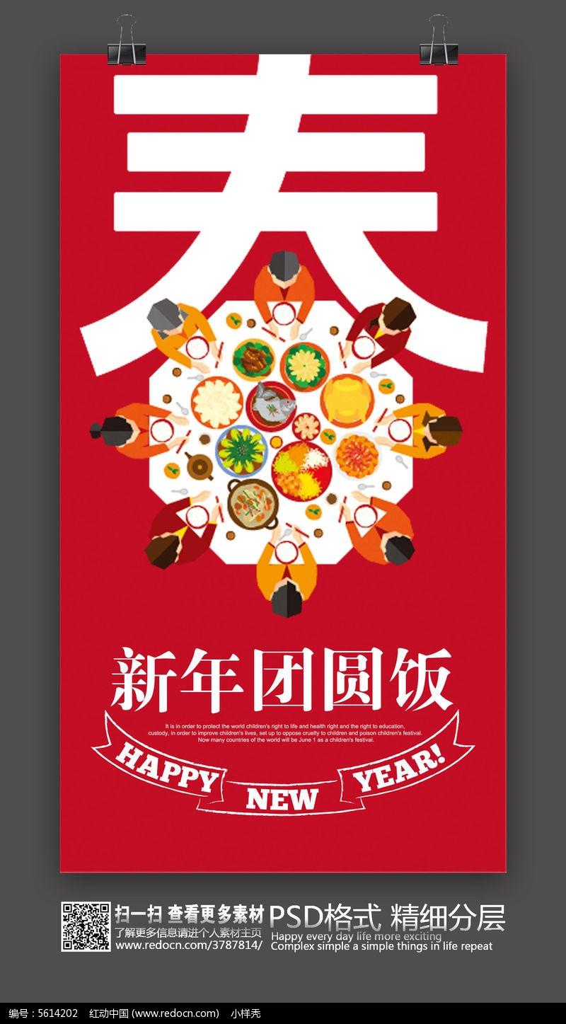 原创设计稿 节日素材 春节 创意春节团圆饭促销海报设计图片
