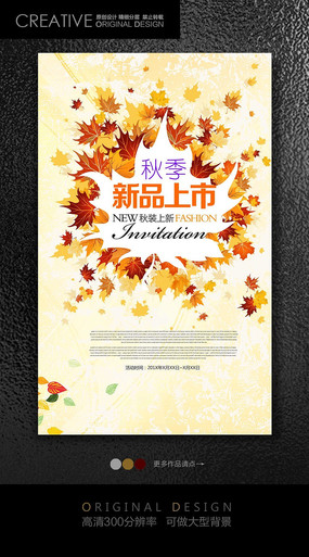创意秋季潮品促销海报