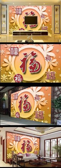 春节福字3D立体效果电视背景墙