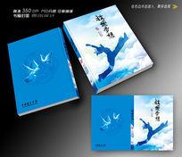 放飞梦想画册设计