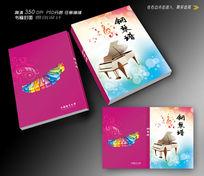 钢琴音乐封面设计