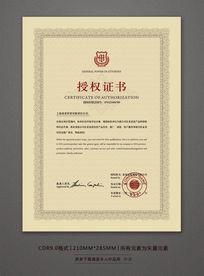 高档淘宝授权证书设计