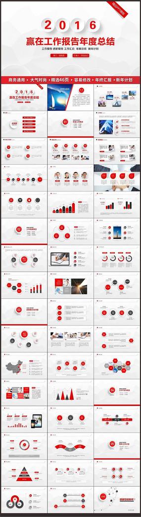 工作报告工作计划述职报告年度总结PPT