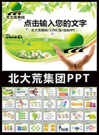 黑龙江北大荒农垦集团动态ppt