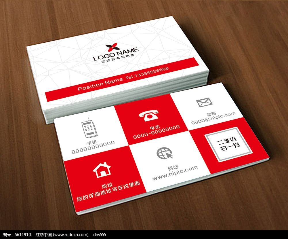 企业红色简洁名片设计个性格子名片模板名片房屋v企业全景图图片