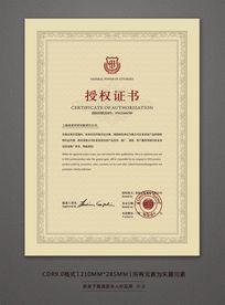 精品授权证书设计
