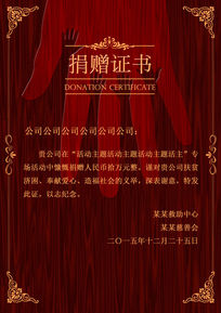 捐赠证书设计
