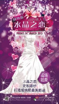 浪漫白色情人节水晶之恋主题派对酒吧宣传海报psd格式
