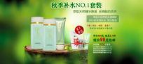 绿色背景化妆品海报