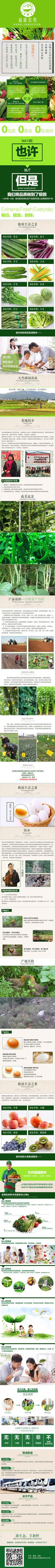 农产品详情页