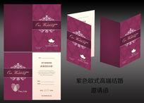 欧式高端紫色结婚邀请函