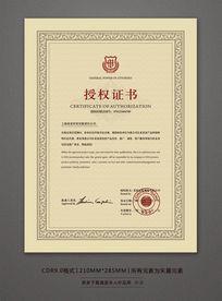 企业产品代理授权证书设计