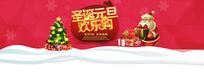 圣诞元旦欢乐购海报设计