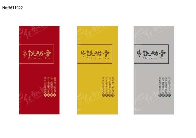 时尚茶叶包装图片