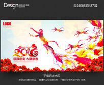 水彩创意2016猴年企业年会舞台背景设计