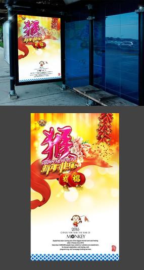 水墨中国风2016猴年海报展板设计