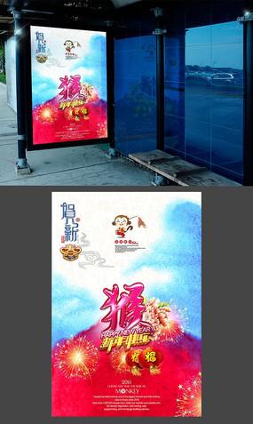 水墨中国风2016猴年吉祥物新年宣传海报