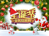 淘宝圣诞节促销海报设计模板