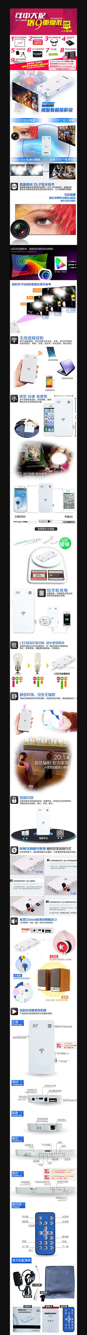 淘宝数码产品详情页描述图