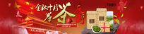 淘宝天猫茶叶海报设计