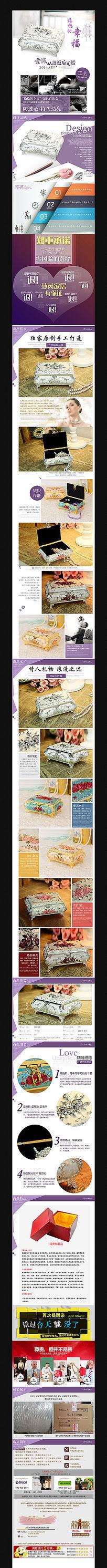 淘宝装饰品详情页描述模板
