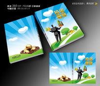 投资画册封面设计