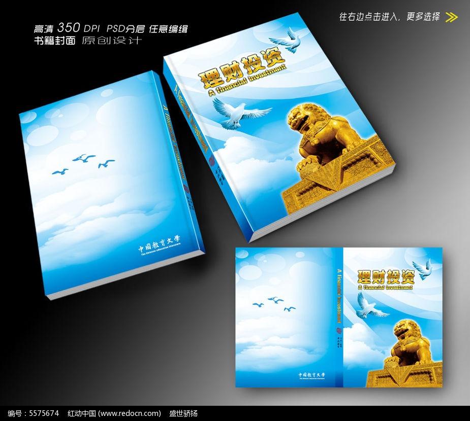 投资理财教学画册封面设计图片