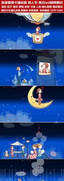 温馨浪漫情人节卡通动画婚庆led视频素材爱情故事表白