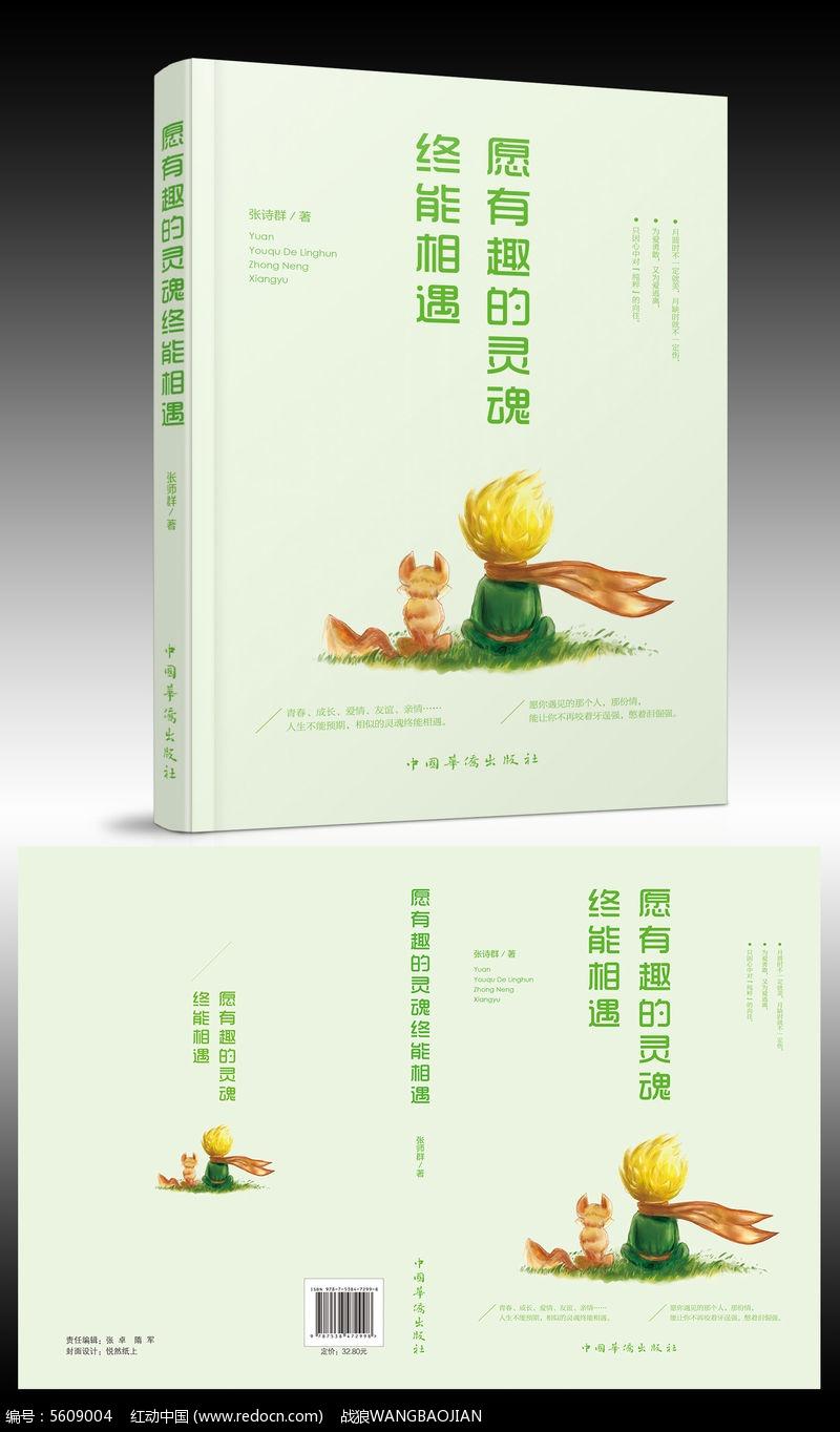 心灵励志图书封面设计