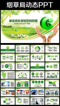 烟草局工作会议总结绿色动态PPT模板