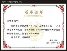 原创荣誉证书