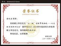 原创荣誉证书 CDR