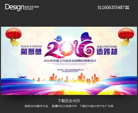 原创时尚2016猴年企业年会舞台背景设计