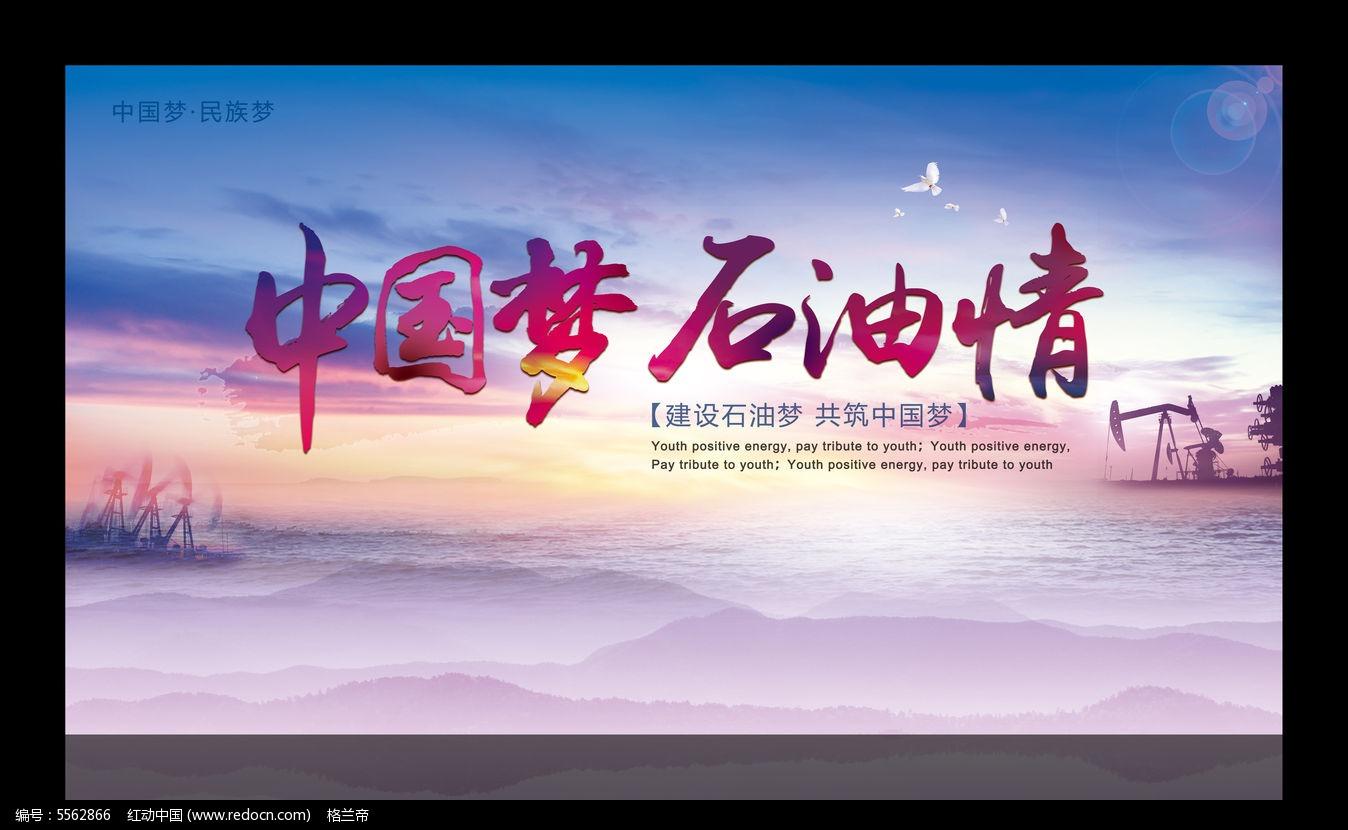原创设计稿 海报设计/宣传单/广告牌 海报设计 中国梦石油情展板图片图片